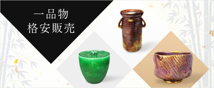 いらっしゃいませ。当店は陶芸作家の作品集です。